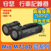 MIO M738D【送64G+X型金屬四爪+Z型支架】行車記錄器 機車 Sony WIFI 雙鏡頭 防水