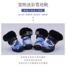 新款寵物款加厚鞋子一雙四只小型犬泰迪比熊防滑耐磨不掉鞋套快速出貨