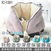 *WANG*寵喵樂《貝殼造型超深度保暖睡窩-大號》多色可選 造型睡窩超厚實犬貓睡床/睡窩IC-1301