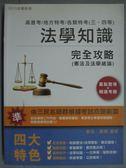 【書寶二手書T6/進修考試_ZCF】法學知識(憲法及法學緒論)_蘇奕、羅揚