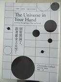 【書寶二手書T1/科學_CHA】別管黑洞了,跟著霍金上太空!:一位嚮導,七段旅程,138億年的宇宙