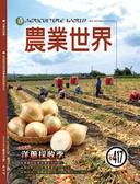 農業世界雜誌五月份417期