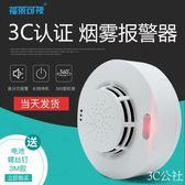 煙霧感應探測報警器室內廚房家用消防3C無線獨立式煙感