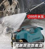 洗車機 高壓洗車機 神器220v家用刷水泵水槍搶全自動大功率清洗小型加便攜 風馳