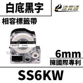 【速買通】EPSON LC-2WBN/LK-2WBN/SS6KW/白底黑字/6mmx8m 相容標籤帶
