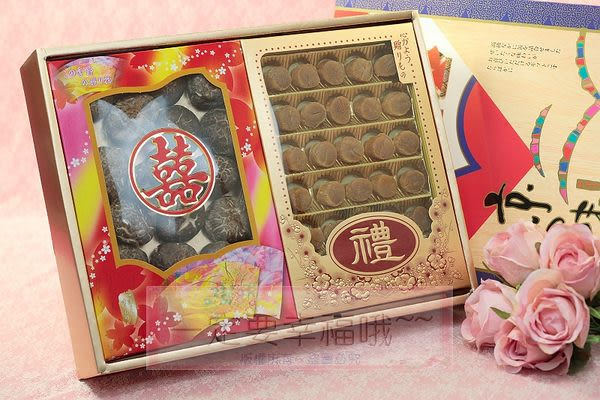 一定要幸福哦~北海道干貝韓國香菇禮盒~-男方訂婚12禮、結婚用品、六禮、十二禮