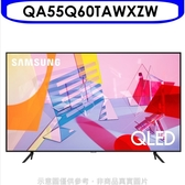 《結帳打9折》三星【QA55Q60TAWXZW】55吋QLED 4K電視