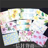 韓版唯美可愛創意秘境信封信紙套裝