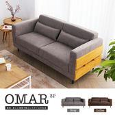 三人沙發 Omar 奧瑪北歐風簡約三人沙發-2色 / H&D 東稻家居
