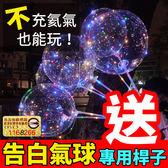 【B0411】告白必備 快速發貨 18吋告白氣球 波波球 七彩告白氣球超夯led燈光氣球 婚宴氣球 燈條