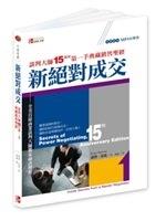 二手書《新絕對成交:談判大師 第一手典藏銷售聖經(附1MP3)》 R2Y ISBN:9861577831