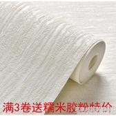 現代簡約純素色條紋硅藻泥壁紙3D立體無紡布客廳臥室背景牆紙環保 NMS名購居家