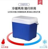 保冰箱 保溫箱冷藏箱車載移動冰箱戶外便攜保鮮箱冰袋釣魚冰桶外賣保冷袋 7月熱賣