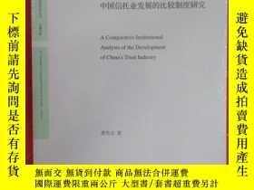 二手書博民逛書店中國信託業發展的比較制度研究罕見Y15969 龔先念 新星出版社