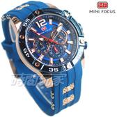 MINI FOCUS 大錶徑 個性帥氣三眼男錶 計時碼表 日期視窗 防水 藍x玫瑰金 橡膠錶帶 MF0349藍
