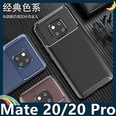 HUAWEI Mate 20/20 Pro 甲殼蟲保護套 軟殼 碳纖維絲紋 軟硬組合 防摔全包款 矽膠套 手機套 手機殼 華為