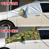 汽車車衣半罩前擋風玻璃防曬防雨遮陽隔熱厚車套前檔蓋布加厚通用   圖拉斯3C百貨