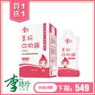 買一送一 李時珍-美妍四物鐵精華飲(12包/盒) 共2盒