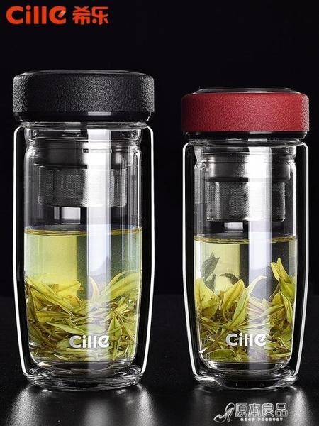 泡茶杯 便攜水杯女隔熱帶蓋大容量杯子家用泡茶【618特惠】