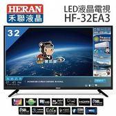 【HERAN 禾聯】HF-32EA3 32吋液晶電視 LED液晶顯示器+視訊盒(不含安裝)
