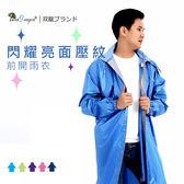 [中壢安信] 雙龍牌 閃耀亮面壓紋前開式雨衣 水藍 高係數反光條 連身雨衣 加寬護臉擋片 雨帽 EI4210