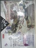 【書寶二手書T3/一般小說_H6P】后宮:甄嬛傳(四)_流瀲紫