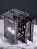 首飾收納盒-亞克力耳環盒子透明耳釘首飾塑膠整理收納盒防塵掛飾品展示架  東川崎町