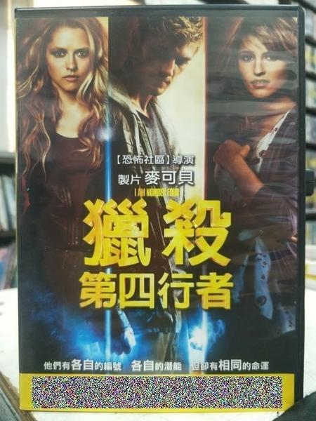 挖寶二手片-F44-002-正版DVD-電影【獵殺第四行者】-他們有各自的編號 各自的潛能 但卻有相同的命