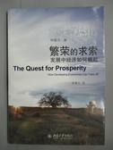 【書寶二手書T4/財經企管_XCD】繁榮的求索︰發展中經濟如何崛起_林毅夫