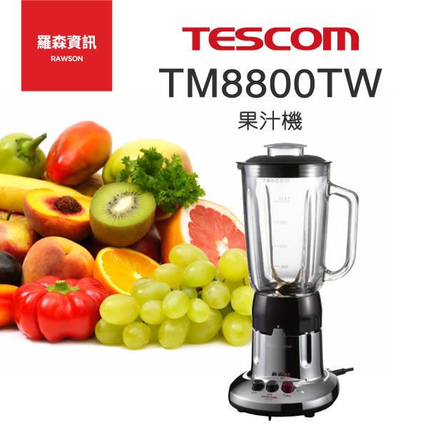 【現貨免運】TESCOM TM8800 果汁機 調理機 大容量 輕巧型 保固一年