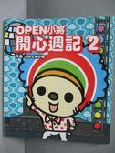 【書寶二手書T7/漫畫書_OPA】OPEN小將開心週記2_OPEN小將