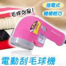 【再加送替換刮刀+果凍止滑墊】旗鑑級插電式刮毛球機 除毛球-賣點購物