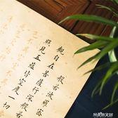田楷心經宣紙描紅小楷毛筆字帖臨摹書法練習成人佛經文初學者入門  解憂雜貨鋪
