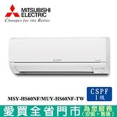 三菱7-10坪MSY-HS60NF/MUY-HS60NF-TW變頻單冷空調_含配送+安裝【愛買】