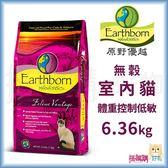Earthborn原野優越『 天然糧-室內貓配方 (雞肉+蘋果+蔓越莓)』6.3kg【搭嘴購】
