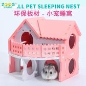 全館83折倉鼠窩小房子木質小屋倉鼠豚鼠金絲熊玩具倉鼠用品倉鼠睡窩