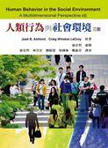 (二手書)人類行為與社會環境:(中文第三版 2014年)