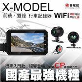 響尾蛇 X2 X-MODEL 機車雙錄行車記錄器