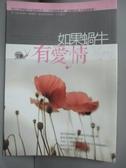 【書寶二手書T1/言情小說_NNC】如果蝸牛有愛情(下)_丁墨