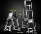 加厚呂合金伸縮梯 梯子家用折疊2 3 5米人字工程架子三角扶梯樓梯 【全館免運】