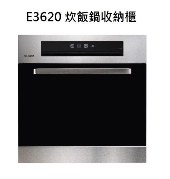 【歐雅系統家具】櫻花 SAKURA E3620 炊飯鍋收納櫃