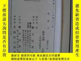 二手書博民逛書店罕見淮南子(精裝.32開.三版.654頁)[庫存新書]Y1782