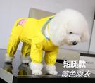 狗包肚子款雨衣