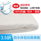 防水保潔墊 單人防水透氣床包式保潔墊[鴻宇]-台灣製