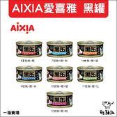 AIXIA愛喜雅〔黑罐貓罐,7種口味,80g〕(一箱24入)