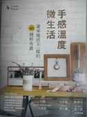 【書寶二手書T1/設計_YHV】手感溫度微生活:讓家變得不一樣的46種輕布置_Aiko