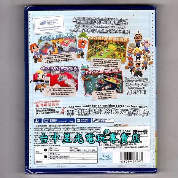 附特典行李廂貼紙【PS4原版片 可刷卡】 胡鬧搬家 Moving Out 中文版全新品【台中星光電玩】
