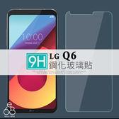 9H 鋼化玻璃 LG Q6 5.5吋 手機 保護貼 螢幕 保護膜 防刮 防爆 手機膜 鋼化 玻璃貼 玻璃膜