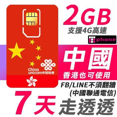 【TPHONE上網專家】中國聯通 香港可用 7日高速上網 2GB上網流量 FB/LINE直接用 不須翻牆