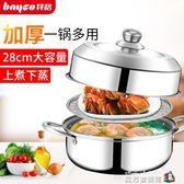 拜格蒸鍋家用不銹鋼蒸饅頭多用湯蒸鍋湯蒸兩用電磁爐通用高蓋蒸鍋 魔方數碼館igo